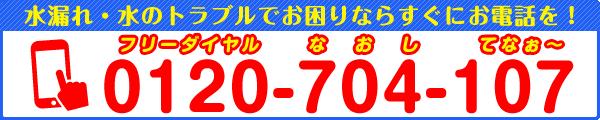 任せて安心 前田設備 0120-704-107
