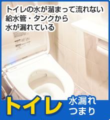 トイレの水漏れ、つまり
