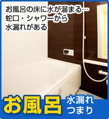 お風呂の水漏れ、つまり