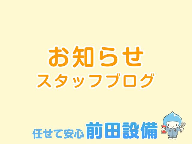 グリストラップからの排水管詰まり(大阪府大阪市生野区飲食店様)